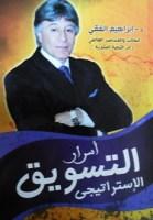 تنزيل كتاب اسرار التسويق الاستراتيجى pdf إبراهيم الفقى