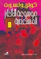 تنزيل كتاب موسوعة الألغاز المستعصية pdf كولن ولسون