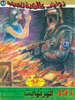 تحميل رواية 451 فهرنهايت pdf   راى برادبورى