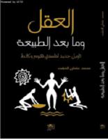 تحميل كتاب العقل وما بعد الطبيعة pdf محمد عثمان الخشت
