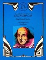 تحميل مسرحية خاب سعى العشاق pdf وليم شكسبير