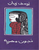 تحميل كتاب شجون تراثية pdf يوسف زيدان