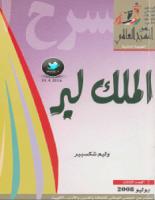 تحميل مسرحية الملك لير pdf وليم شكسبير