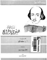 تحميل مسرحية ثنائية هنرى الرابع pdf وليم شكسبير