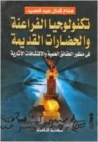 تحميل كتاب تكنولوجيا الفراعنة والحضارات القديمة PDF هشام كمال عبد الحميد