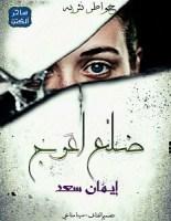 تحميل كتاب ضلع أعوج pdf إيمان سعد
