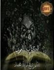 تحميل رواية الكتاب الملعون pdf عبد الله محمد