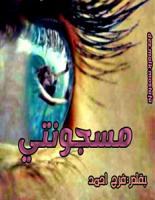 تحميل رواية مسجونتي الجزء الاول pdf فرح أحمد