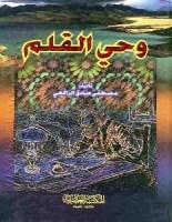 تحميل كتاب وحي القلم pdf مصطفي صادق الرافعى
