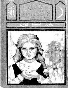 تحميل رواية قنبلة في نيويورك pdf – ماري هيجنز كلارك