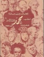 تحميل كتاب الخالدون مائة أعظمهم محمد pdf – مايكل هارت