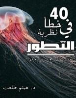 تحميل كتاب 40 خطأ في نظرية التطور pdf – هيثم طلعت