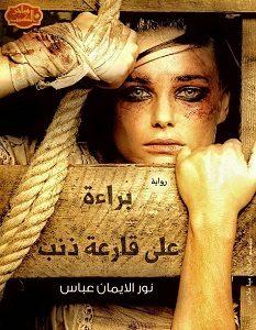 تحميل رواية براءة على قارعة ذنب pdf – نور الايمان عباس