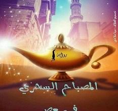 تحميل رواية المصباح السحرى فى مصر pdf – نسمة عاطف