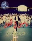 تحميل رواية راسين في الحلال pdf – منال سالم