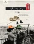 تحميل كتاب مرحبا يا سكر pdf – محمد السالم