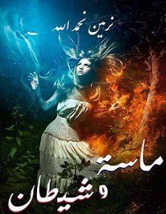 تحميل رواية ماسة وشيطان pdf نرمين نحمدالله