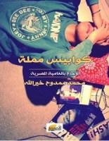 تحميل ديوان كوابيس مملة pdf – محمد ممدوح خير الله