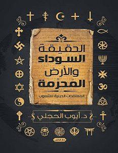 تحميل كتاب الحقيقة السوداء والارض المحرمة pdf – أيوب الحجلي