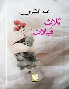 تحميل رواية ثلاث قبلات pdf – محمد السيد الغتوري