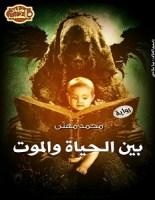 تحميل رواية بين الحياة والموت pdf – محمد مهنى