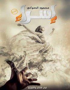 تحميل رواية إسراء pdf – محمود ﺍﻟﺪﻣﻮﻛﻰ