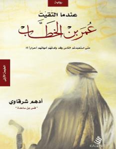 تحميل رواية عندما التقيت عمر بن الخطاب pdf – أدهم شرقاوي