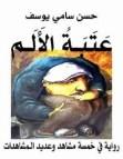 تحميل رواية عتبة الألم pdf – حسن سامي يوسف