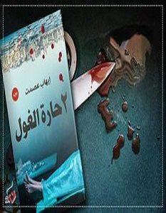 تحميل رواية 2 حارة الغول pdf – إيهاب عصمت