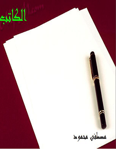 تحميل رواية الكاتب pdf – مصطفى محمود