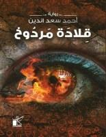 تحميل رواية قلادة مردوخ pdf – أحمد سعد الدين