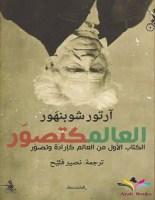 تحميل كتاب العالم كتصور pdf – آرتور شوبنهاور