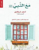 تحميل كتاب مع النبي pdf – أدهم شرقاوي