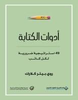 تحميل كتاب أدوات الكتابة pdf – روي بيتركلارك