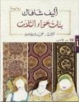 تحميل رواية بنات حواء الثلاث pdf – إليف شافاق