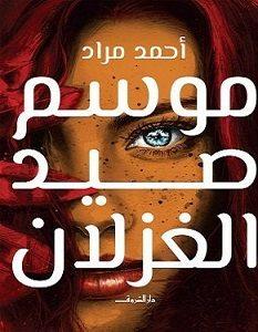 تحميل رواية موسم صيد الغزلان pdf – أحمد مراد