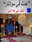 تحميل رواية حدث فى سوانتار pdf – نهى علاء الدين