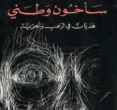 تحميل كتاب سأخون وطني pdf – محمد الماغوط