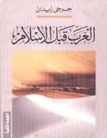 تحميل كتاب العرب قبل الإسلام pdf – جرجي زيدان