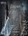 تحميل رواية اغتصابي ولكن في منزل ابي pdf – نورا عطية