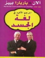 تحميل كتاب المرجع الأكيد في لغة الجسد pdf – آلان و باربرا بييز