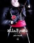 تحميل رواية خادم الملكة pdf – أميمة ماهر