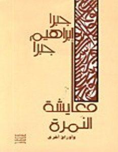 تحميل رواية معايشة النمرة وأوراق أخرى pdf – جبرا إبراهيم جبرا