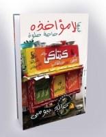 تحميل كتاب فيها لا مؤاخذة حاجة حلوة pdf – خالد بيومى