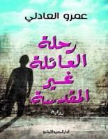 تحميل رواية رحلة العائلة غير المقدسة pdf – عمرو العادلي