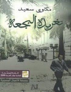 تحميل رواية تغريدة البجعة pdf – مكاوى سعيد