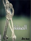 تحميل رواية الصفقة pdf – مروة جمال