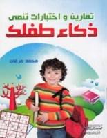 تحميل كتاب تمارين واختبارات تنمي ذكاء طفلك pdf – محمد عرفات