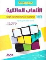 تحميل كتاب موسوعة الالعاب العائلية pdf – سماح عبد الغفار