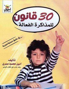 تحميل كتاب 30 قانون للمذاكرة الفعالة pdf – أمين محمود صبري